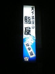 2010_1128_195622-DSC03334.JPG