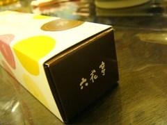 2011_0220_214439-DSC04095.JPG