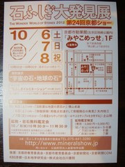 2012_0922_153214-DSC08766.JPG
