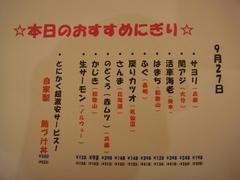 2012_0927_192914-DSC08790.JPG