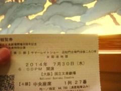 2014_0730_180320-DSC06197.JPG