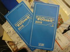 2015_0522_095117-DSC08110.JPG